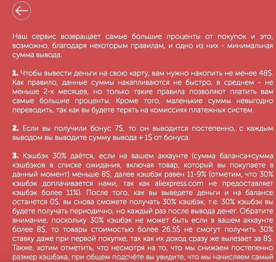 Мой отзыв о кэшбэк-сервисе AliKopi (АлиКопи)