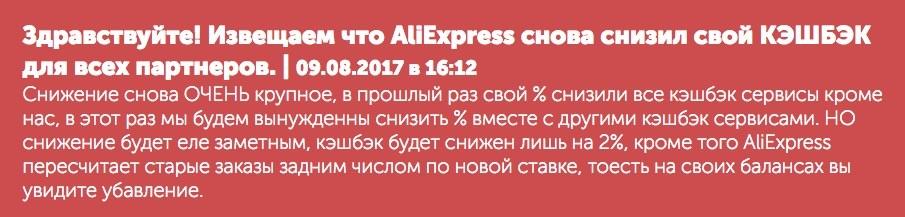 С 10.08.2017 АлиЭкспресс опять снижает ставки по кэшбэку (