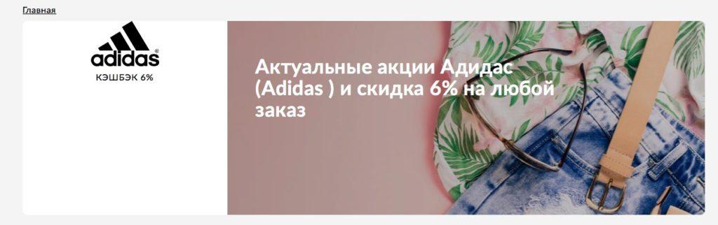 adidas cashback в cash4rands