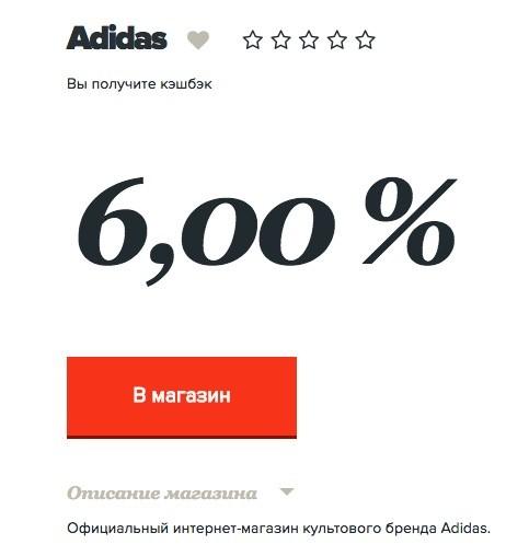 Лучший кэшбэк в Adidas - 7% на все покупки. Где получить?