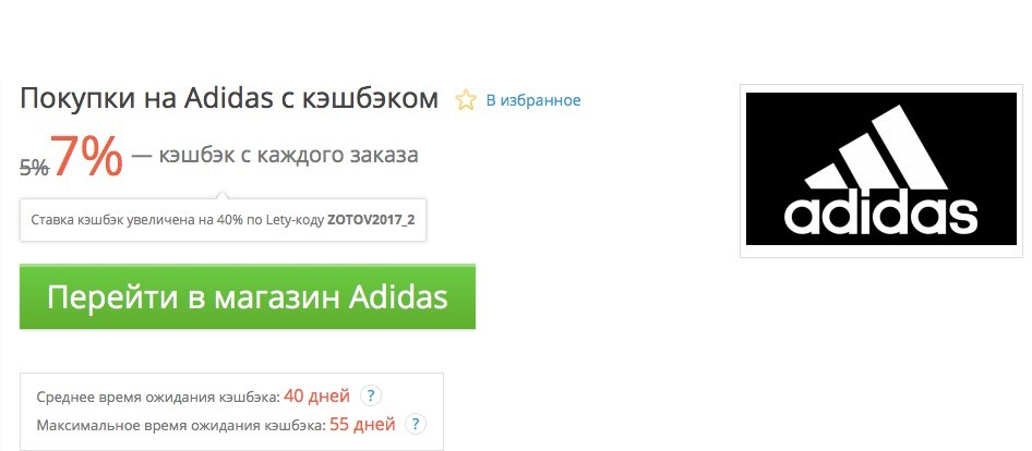 кэшбэк для adidas в letyshops
