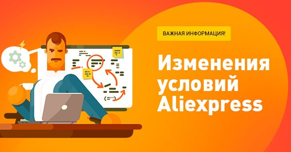 aliexpress новые условиях с 10 августа 2017