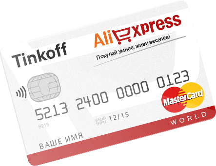 karta tinkoff aliexpress - Tinkoff AliExpress - акция заканчивается, кэшбэк 55% дают только до конца сентября