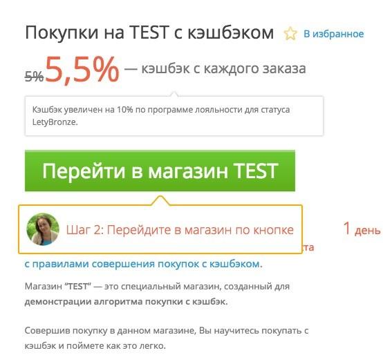 обучение новых пользователей в кэшбэк-сервисе LetyShops