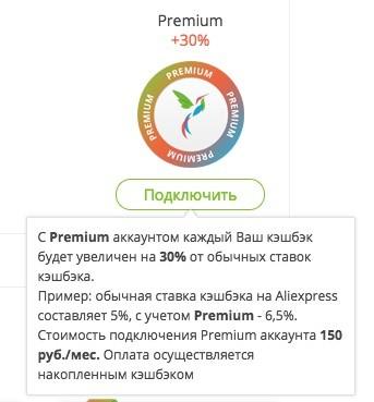 премиум-аккаунт (+30%) в Летике