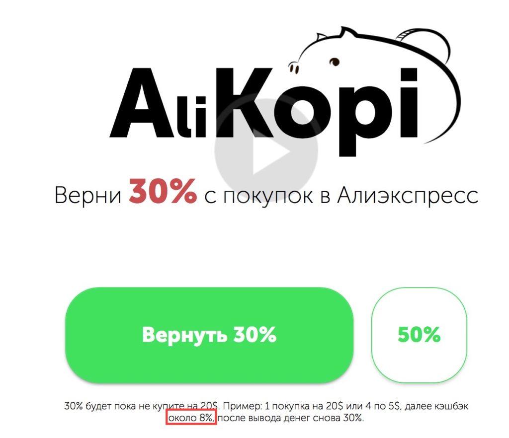 alikopi новые правила с 5 сентября 2017 года