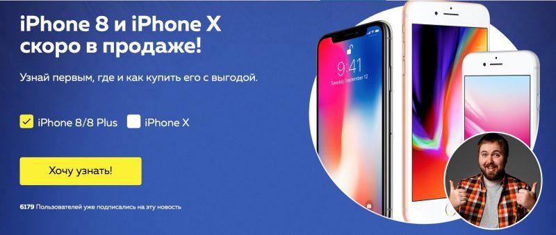 iphone cashback 800x339 - Кэшбэк на покупку iPhone 8 и iPhone X - Letyshops поможет сэкономить