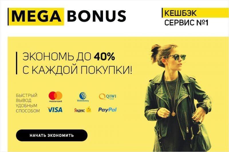megabonus cashback 800x533 - Кэшбэк в MegaBonus (МегаБонус) - обзор нового (хотя на самом деле нет) сервиса для возврата денег с покупок в Интернете