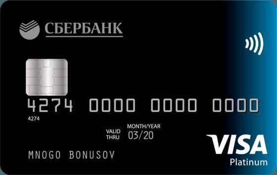 карта виза от сбербанка с улучшенными условиями по получению кэшбэка