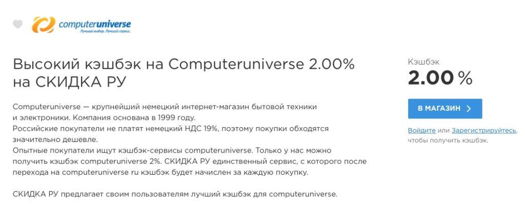cbab5f17f5cf Кэшбэк в Computeruniverse - 3 надежных способа получить + 3 лайфхака ...