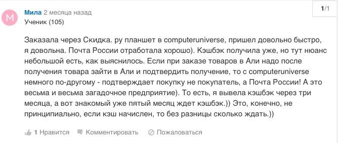 скидка.ру, отзыв о кэшбэке с Computeruniverse