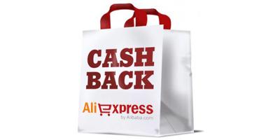 aliexpress - кэшбэк для тех, кто хочет лучшее предложение именно для себя