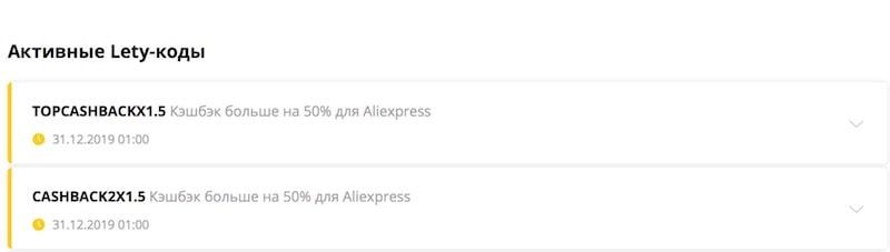 промо-код на кэшбэк +50% на покупки с АлиЭкспресс