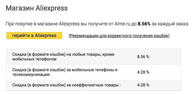 alme предлагает кэшбэк в AliExpress