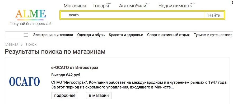 50 000 рублей за друга и 8,5% на AliExpress. Обзор кэшбэк-сервиса ALME