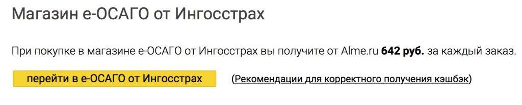 Осаго - кэшбэк 642 рубля с сервисом ALME