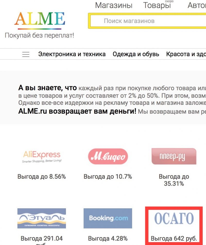 cashback osago alme 800x949 - Как получить кэшбэк 642 рубля с полиса ОСАГО - простая инструкция