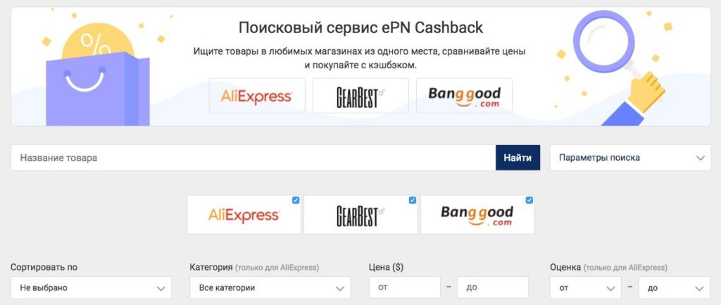 поисковик epn cashback