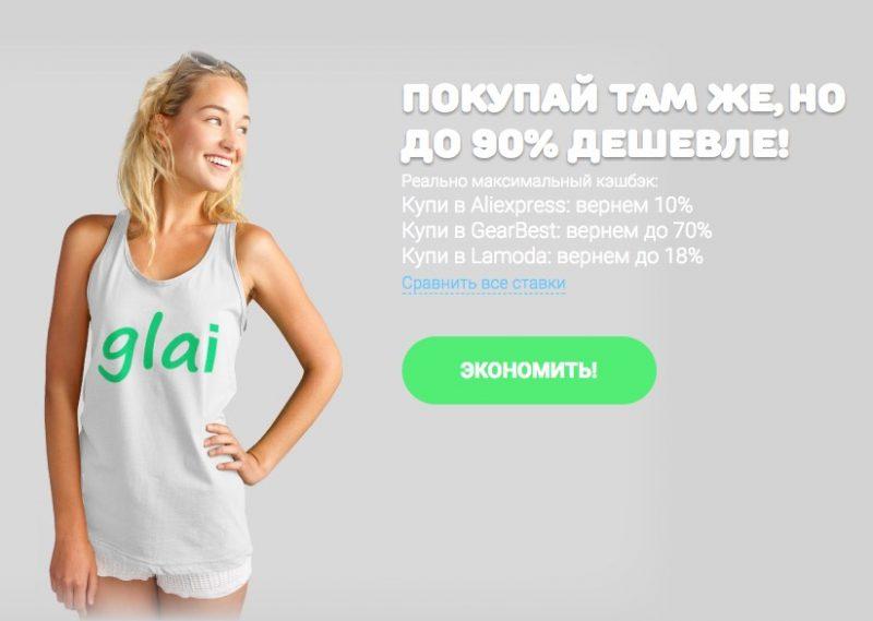кэшбэк-сервис glai с лучшими ставками по AliExpress, гавная страница