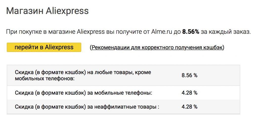 2 способа получить кэшбэк на AliExpress (АлиЭкспресс)