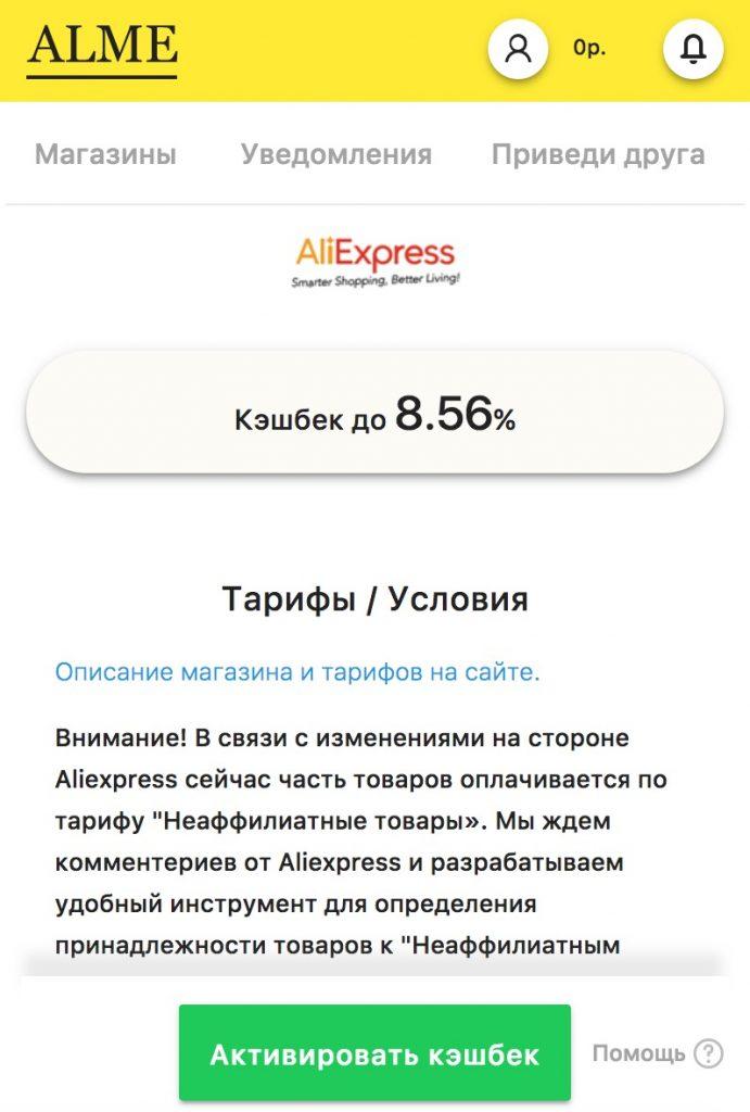 как заказать товар с aliexpress с кэшбэком