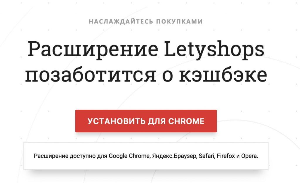 расширение letyshops для браузера Chrome, предлагаю скачать