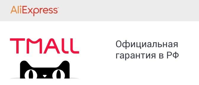 tmall - Tmall (Тимолл) - как получить кэшбэк в новом магазине AliExpress для России?