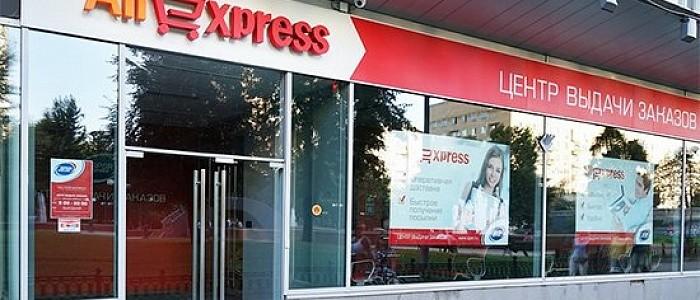 aliexpress ускорит доставку до россии в 4 раза
