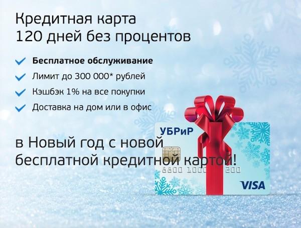 Изображение - Кредитные карты с кэшбеком в этом году cashback_karta_ubrir_120_dney_bez_protsentov-1