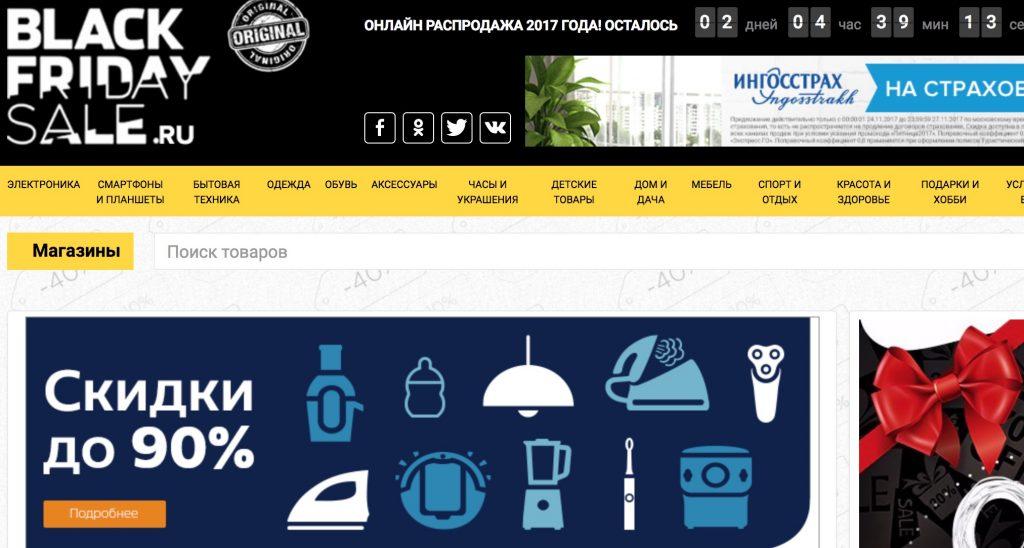официальный сайт черной пятницы в россии