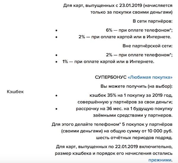 Изображение - Оплата коммунальных услуг картой халва halva-cashback-usloviya-s-23.01.2019