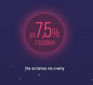 """дебетовая карта """"космос"""", проценты на остаток"""