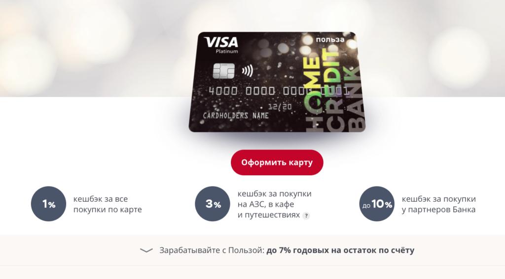 Изображение - Кредитные карты с кэшбеком в этом году karta-polza-homecredit-3-1024x567