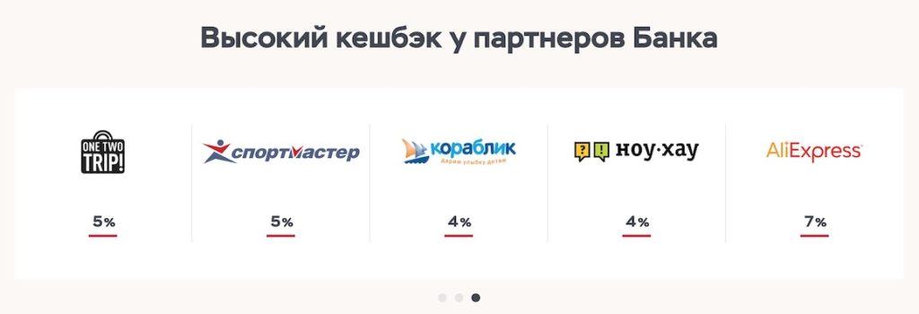 """Список магазинов-партнеров карты """"Польза"""""""
