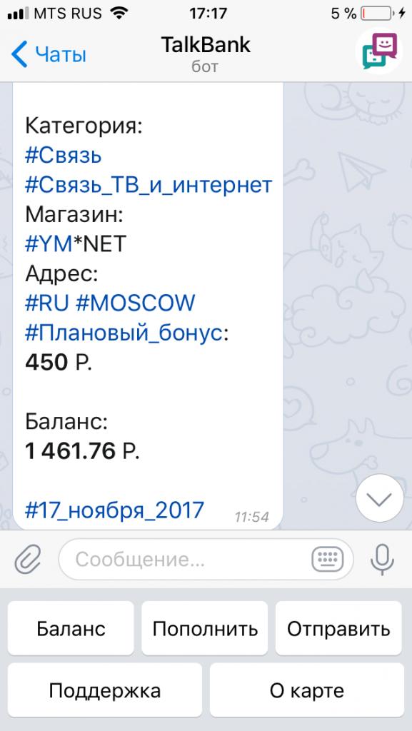 """кэшбэк по карте """"Выгода"""" от Talk Bank"""