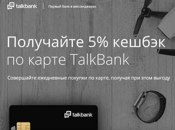 talkbank black - дебетовая карта с кэшбэком 5%