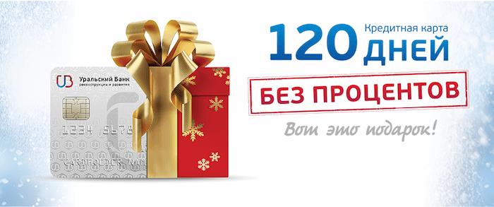 Изображение - Кредитные карты с кэшбеком в этом году ubrir-120-dnej-bez-protsentov-cashback