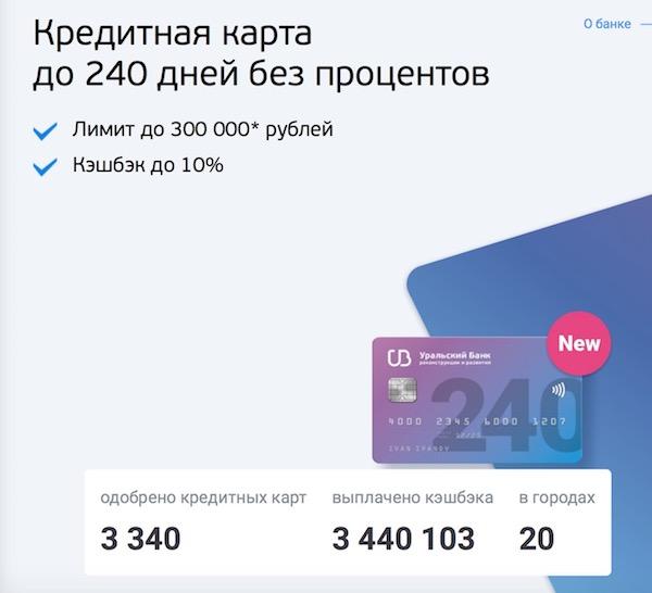 """кредитная карта убрир """"240 дней без процентов"""""""