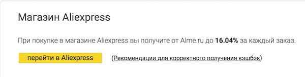 Как получить кэшбэк 16% на AliExpress от ALME
