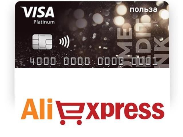 дебетовая карта с кэшбэком для aliexpress