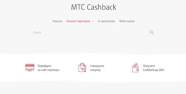Фирменный кэшбэк-сервис от МТС