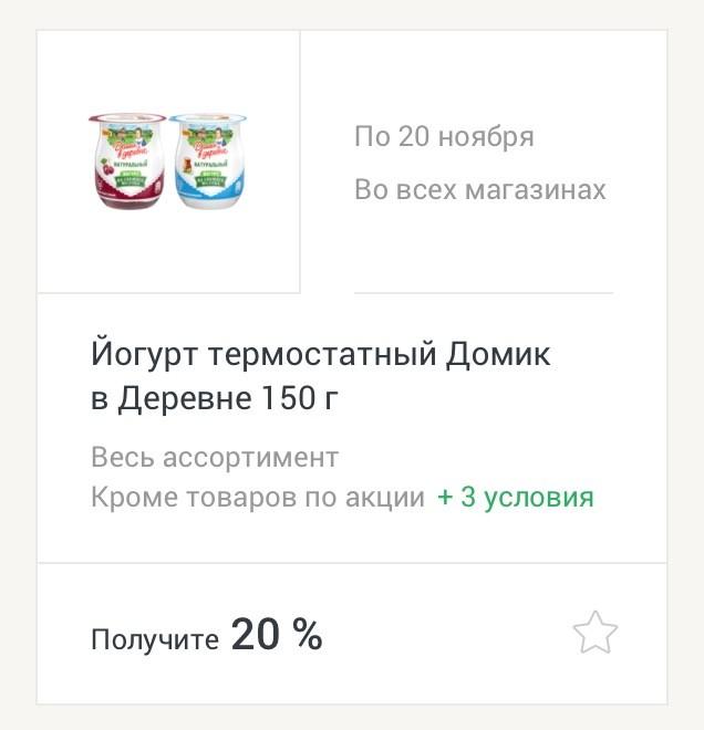 edadil cashback 3 - Кэшбэк 25% на продукты в Едадиле - как получить?