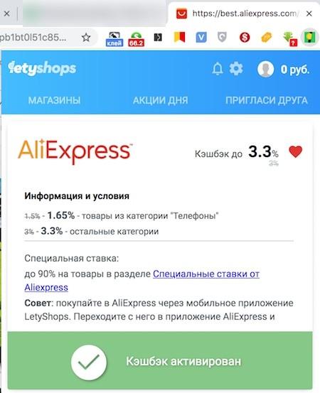 Кэшбэк Letyshops для АлиЭкспресс - всё, что нужно знать