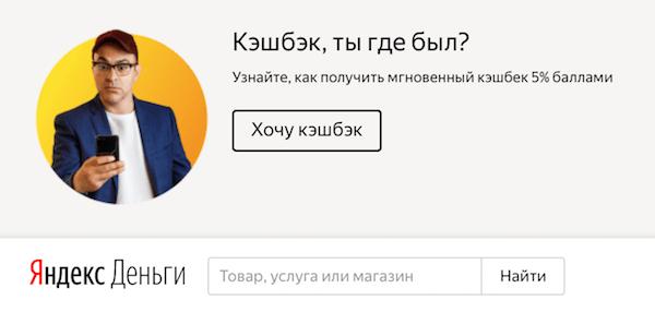 """Кэшбэк 5% в """"Яндекс.Деньги"""" - а стоит ли?.."""