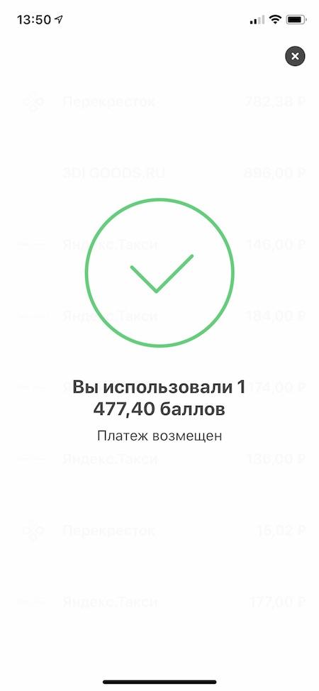 """получаем кэшбэк по карте """"Халва""""-3"""
