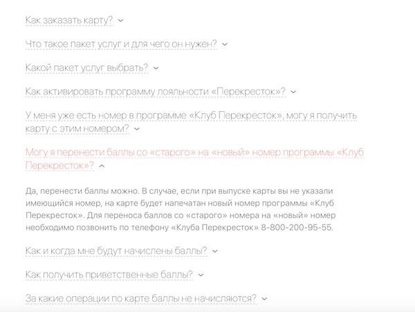 """ЧаВо по кэшбэк-карте """"Перекресток"""" от Альфа-банка"""
