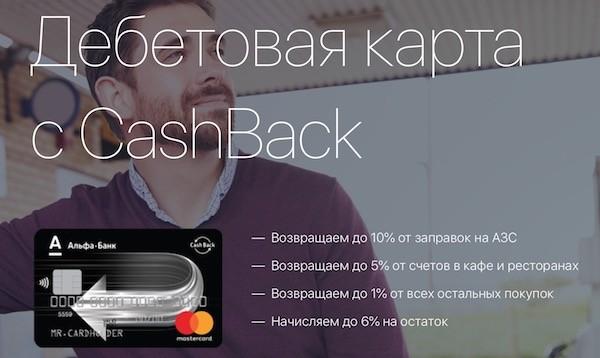 кэшбэк-карта альфа-банк cashback, скриншот с главной страницы лендинга