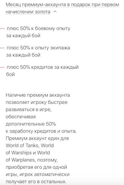 премиум-аккаунт для игроков в world of tanks и worls of warships