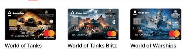 кэшбэк-карты world of tanks и world of warships от альфа-банка