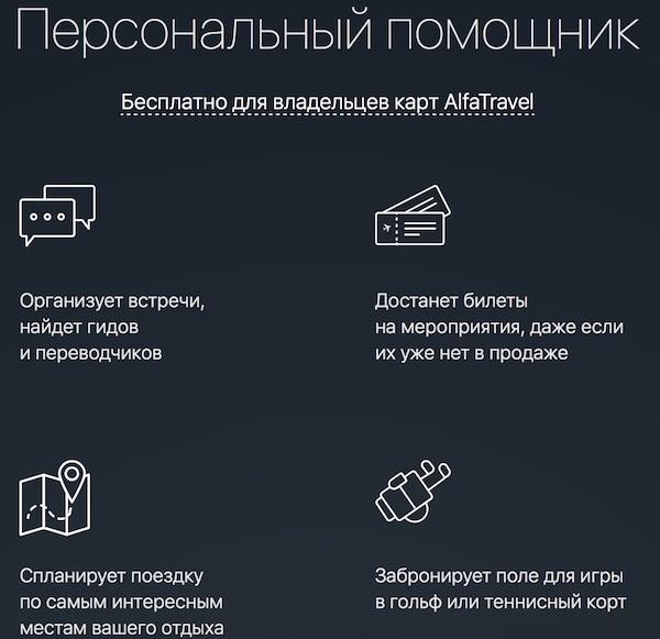 """Кэшбэк от """"Альфа-Банка"""" - ТОП-7 лучших карт"""